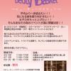 BeautyBasket~ビューティーバスケット~のご案内
