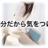 長時間デスクワーカーのお尻を守れ!『いぼ痔』を予防する3つの方法