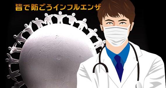 毎年猛威を奮うインフルエンザに対する予防と対策まとめ12選