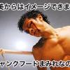 武田真治に学ぶ。肉体美を表現する筋肉の作り方
