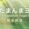 神ヨガアプリを発見!自宅で簡単にリラクゼーション&瞑想する方法