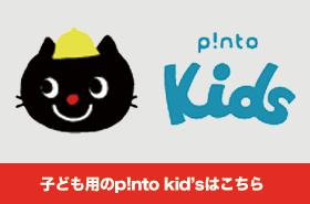骨盤矯正クッション「p!nto kid's」
